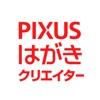 PIXUSはがきクリエイター - iPhoneアプリ