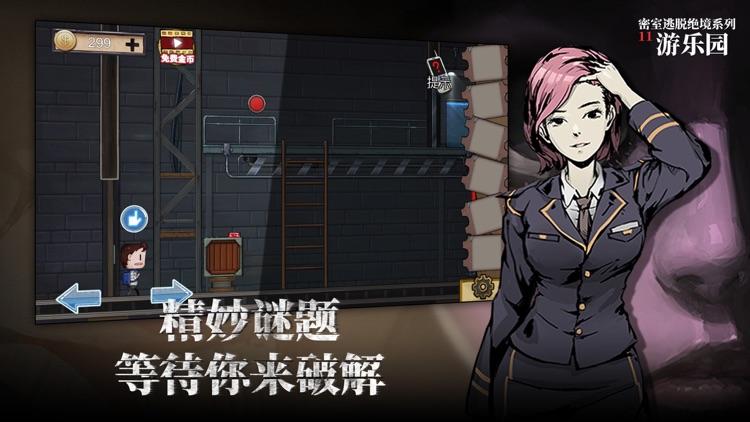 密室逃脫絕境系列11遊樂園 - 劇情向解密遊戲 screenshot-3
