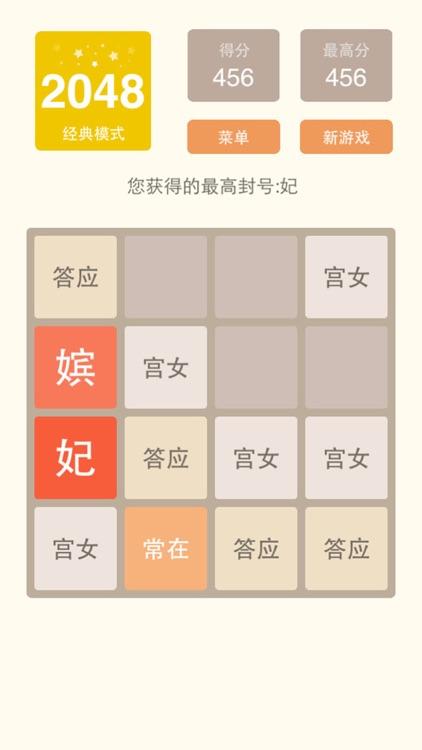 2048中文版-快乐益智游戏 screenshot-3