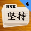 Chinese Flashcards HSK 4