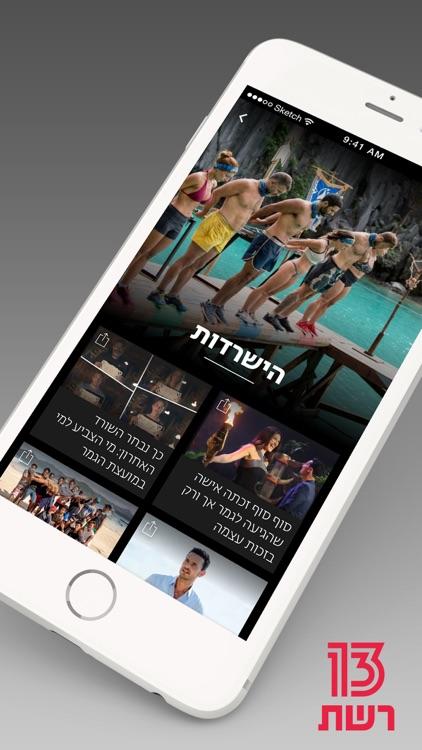 רשת 13 screenshot-3