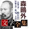 森鴎外 文学全集 - iPadアプリ