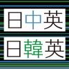 デイリー3か国語辞典シリーズ 中国語・韓国語【三省堂】