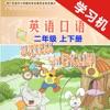 小学英语口语二年级上下册广州版