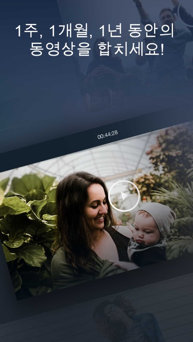 1 Second Everyday: 비디오 다이어리 for Windows