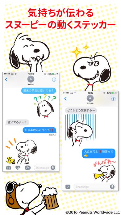 スヌーピーのスクリーンショット1
