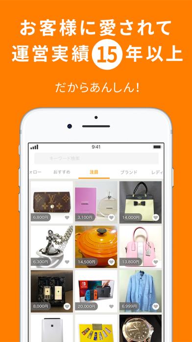 モバオク-オークション&フリマアプリ ScreenShot1