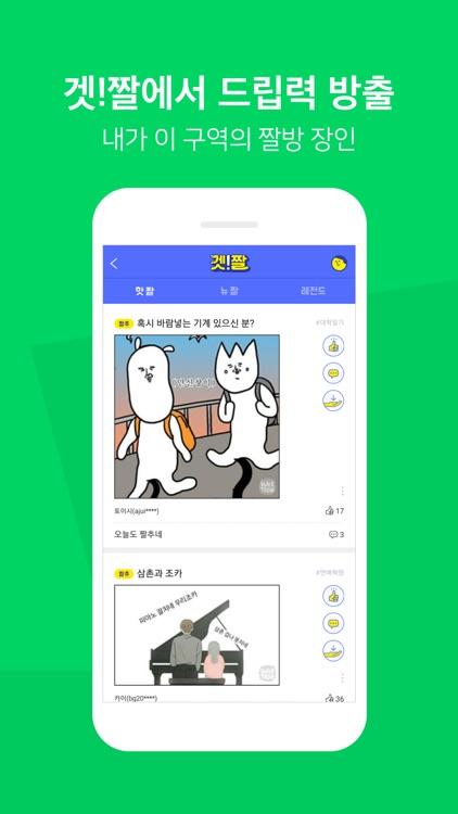 네이버 웹툰 - Naver Webtoon screenshot-3