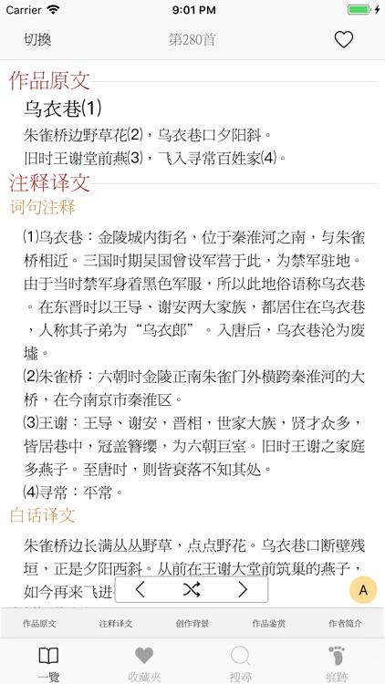 唐詩三百首-傳統漢字