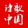 诗歌中国—唯愿诗意满人间