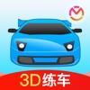 驾考宝典3D练车-2021驾校学车考驾照一点通