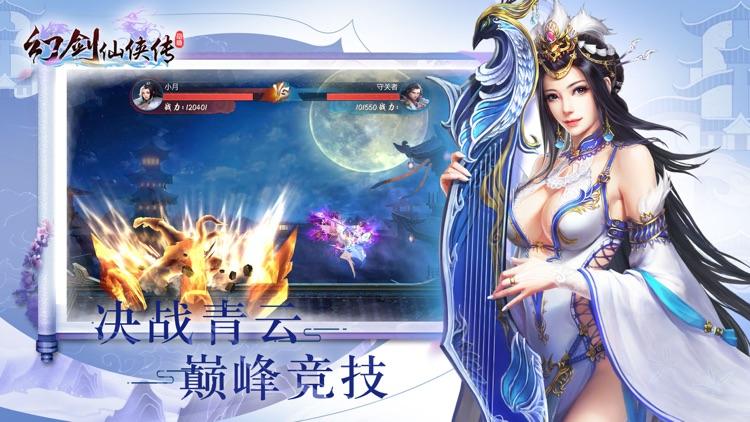 幻剑仙侠传 screenshot-3