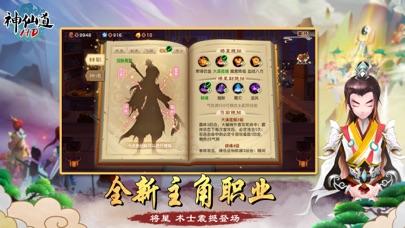 《神仙道》高清重制版-经典修仙策略手游のおすすめ画像3