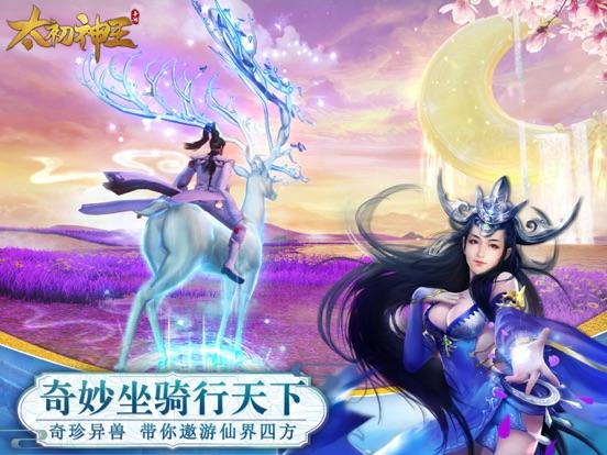 太初神王-精美时装RPG社交手游 screenshot #3