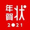 かんたん年賀状2021-年賀状が簡単に作れて印刷できるアプリ