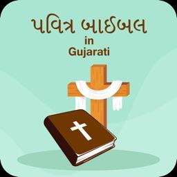 Holy Bible in Gujarati