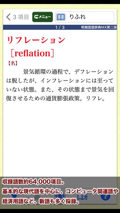 明鏡国語辞典MX第二版【大修館書店】(ONESWING)のおすすめ画像3