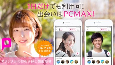 出会いはPCMAX-恋活や婚活を応援するマッチングアプリのスクリーンショット7