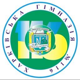 Харківська гімназія № 116