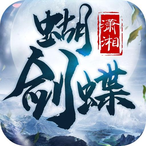 潇湘蝴蝶剑-武侠情缘动作手游