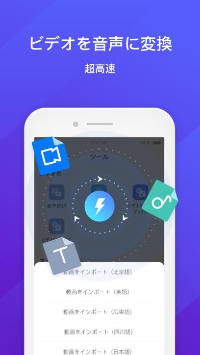 AudiotoText - ボイスレコーダーのスクリーンショット5