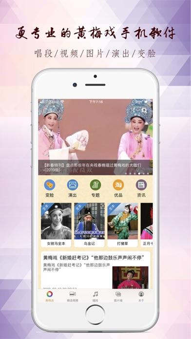 黄梅戏-戏曲韩再芬黄梅调 screenshot one