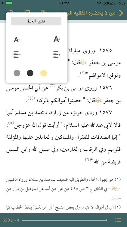 الحديث ـ مكتبة حديث الشيعة screenshot-4