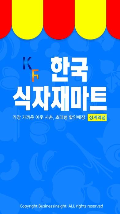 한국식자재마트 상계역점 - FreshMan for Windows
