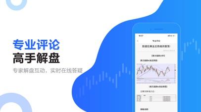 环球外汇-黄金白银投资交易app screenshot four