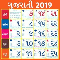 Gujarati Calendar 2019 on the App Store