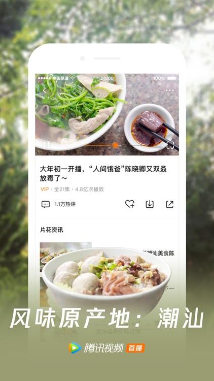 腾讯视频-怒晴湘西独播 screenshot-6