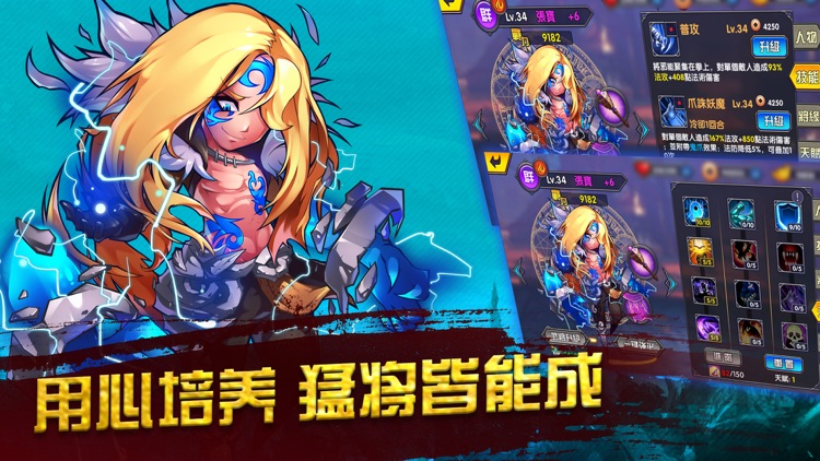 乱三国-全新策略卡牌游戏 screenshot-3