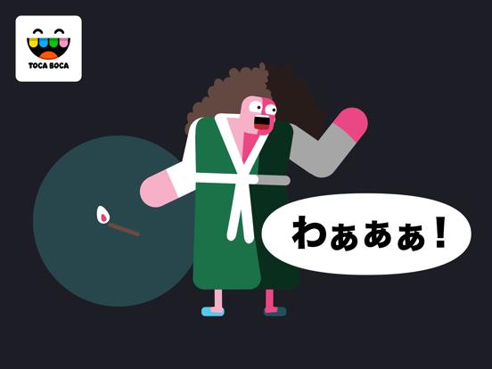 トッカ・ブー(Toca Boo)のおすすめ画像3