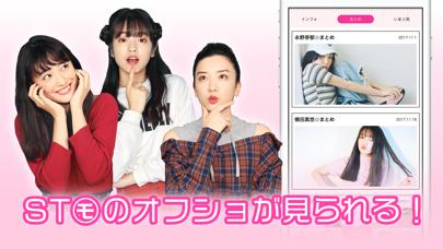ST channel-10代女子向け流行のファッション公開中 - 窓用