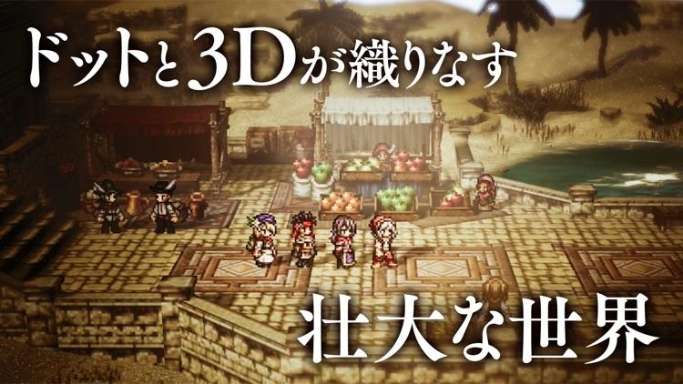 オクトパストラベラー 大陸の覇者 screenshot-4