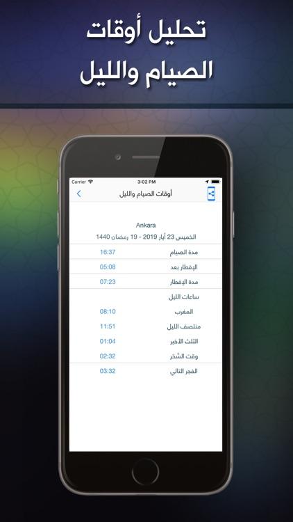 Assalatu Noor - الصلاة نور screenshot-3