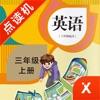 三年级英语上册-小学英语PEP人教版教材同步点读机