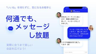 Match マッチ・ドットコム-恋愛・結婚マッチングアプリ ScreenShot3