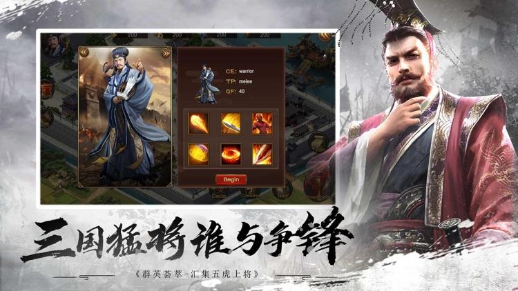 三国霸业-诸侯征战 screenshot-4