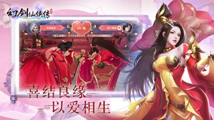 幻剑仙侠传 screenshot-4