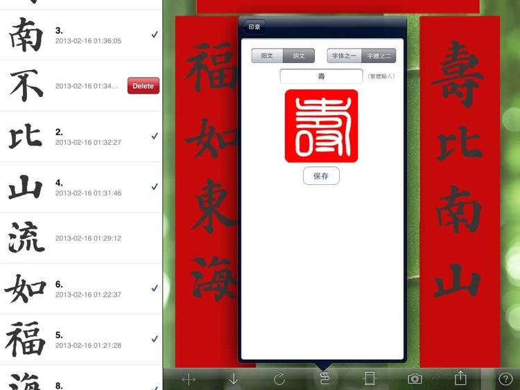 临帖之多宝塔碑 screenshot-3