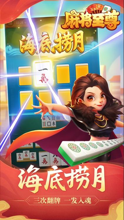 麻将至尊-波克正版 screenshot-4