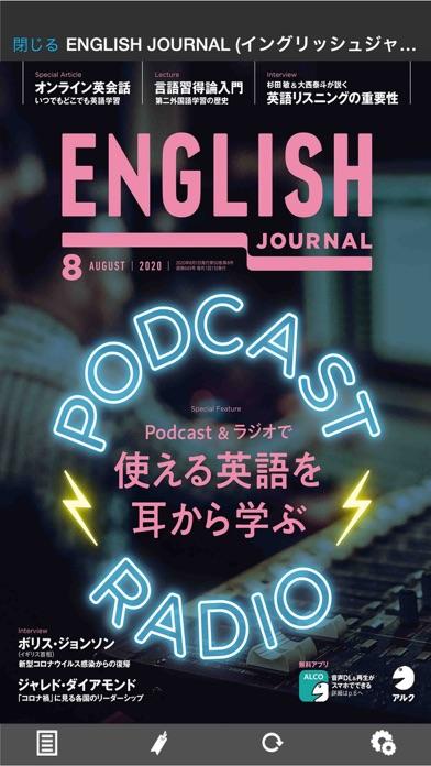 ENGLISH JOURNAL [イングリッシュジャーナル] ScreenShot0