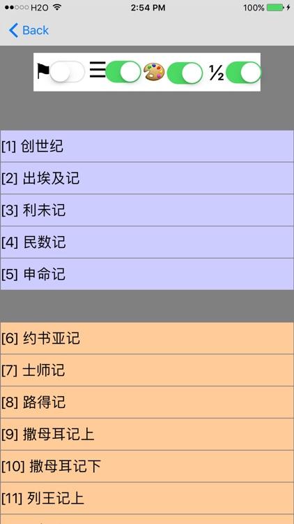 圣经(和合本) screenshot-8
