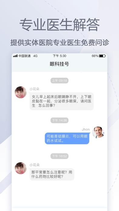 眼科医院挂号网-北京眼科医院APP screenshot four