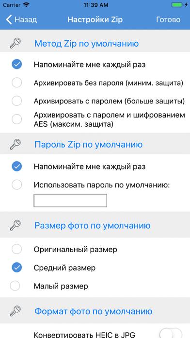 Скриншот №7 к iZip - Zip Unzip Unrar