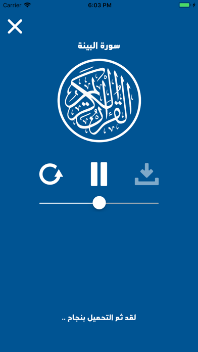 Screenshot for القرآن الكريم مترجم بالصوت in Turkey App Store