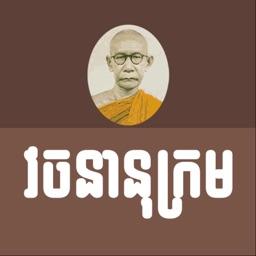 ChounNat Khmer Dictionary