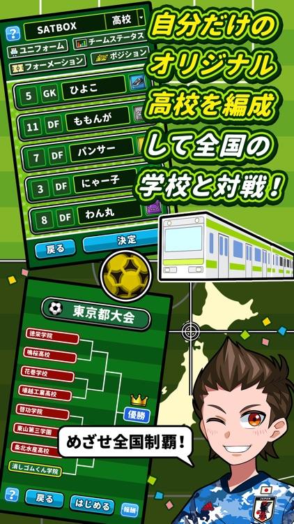 机でサッカー screenshot-4