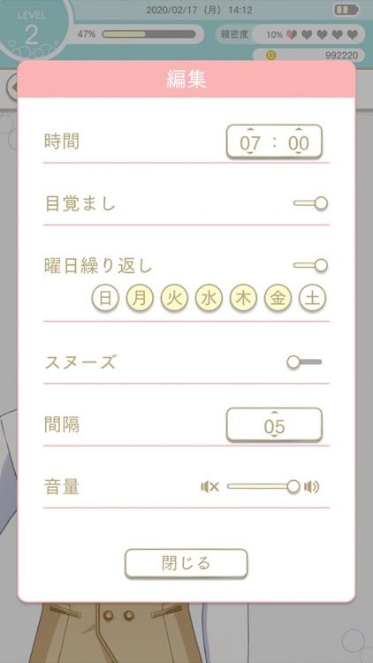 ふろ恋 私だけの入浴執事 screenshot-5